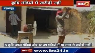 Mahasamund News Chhattisgarh : कृषि मंडियों में खरीदी नहीं | 10 सालों से नहीं हुई खरीदी