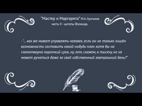 Цитаты из романа Ма́стер и Маргари́та - Часть II (Воланд)