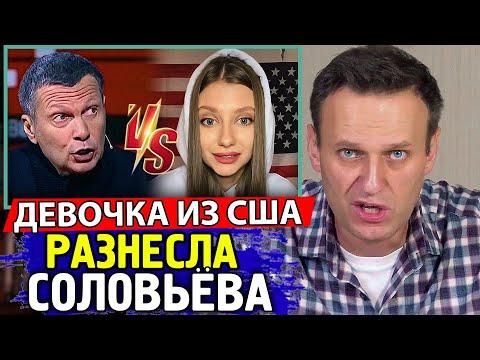 ДУРОЧКА ИЗ США УНИЧТОЖИЛА СОЛОВЬЕВА. Алексей Навальный