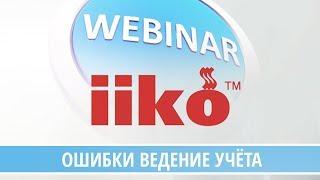 Основные ошибки ведения учета в iiko