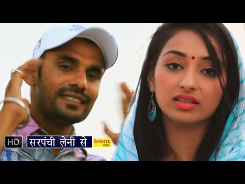 Sarpanchi By Vinod Morkheriya || सरपंची लेनी से || Harryanvi Lattest Songs 2015 | Sonotek