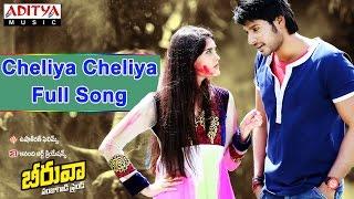 Cheliya Cheliya Full Song ll Beeruva Movie ll Sandeep Kishan, Surabhi