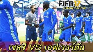 ดูก่อนจริง !! FIFA 17 บรรยายไทย (เชลซี VS เอฟเวอร์ตัน) 27/8/2017