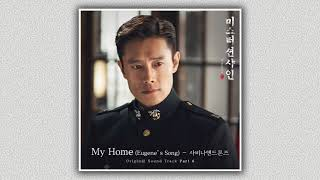 [미스터 션샤인 OST Part 6] My Home (Eugene