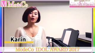 iDOL AWARD 2017 karin 【modeco200】【m-event06】