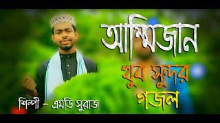 আম্মিজান islamic gazal new song bangla gazal notun gojol বাংলা গজল Ashike Rasool Naat