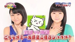 おねだりエンタメ!~ はぴ☆ぷれ」2014年9月20日放送より 前半「猫ピッチ...