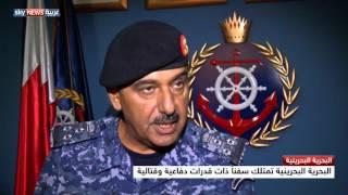 البحرية البحرينية.. قدرات دفاعية وقتالية متطورة
