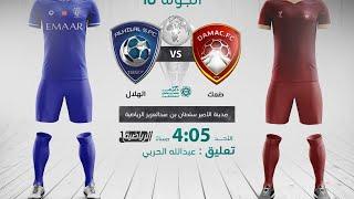مباشر القناة الرياضية السعودية | ضمك VS الهلال (الجولة الـ18)