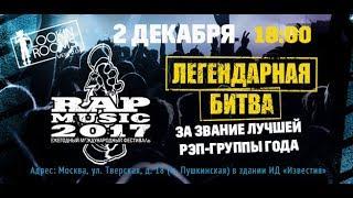 ШЕFF - приглашение на Фестиваль Rap Music 2017