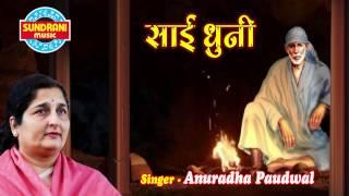Sai Baba - Jai Jai Sai Teri Mahima - Sai Dhuni - Shirdi Sai Full Bhajan By Anurdha Poudwal