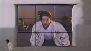 鈴丹(SUZUTAN) CM 【保阪尚希】 1992 保阪尚希 検索動画 14