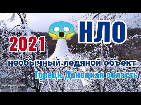 НЛО- необычный ледяной объект на Дылеевском пруду. Торецк Донецкая область сегодня.