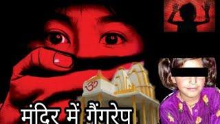 Kashmir Ashifa Gangrape Full Case || मंदिर में तीन दिन तक बंधक बनाकर किया गैंगरेप आठ साल की मासूम से