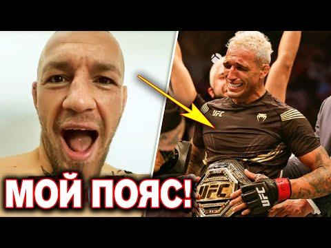 Конор МакГрегор РЕАКЦИЯ на бой Чарльза Оливейры против Майкла Чендлера, UFC 262