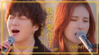 BeginAgain【韓繁中字】GUMMY X KANG SEUNG YOON姜昇潤-我不愛你了 / 널 사랑하지 않아 / I Don't Love You