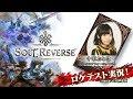 【公式】『SOUL REVERSE(ソウルリバース)』プレイ実況 12/08十束おとは(フィロソ…