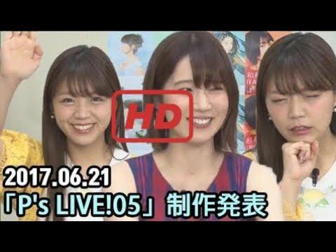 内田真礼 三森すずこポニーキャニオン主催ライブイベントPs LIVE!05制作発表ニコ生