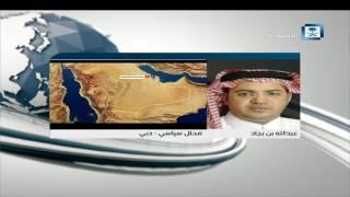بجاد لـ الإخبارية: إيران تتدخل بشكل سافر في شؤون دول المنطقة وكونت ميليشيات مسلحة