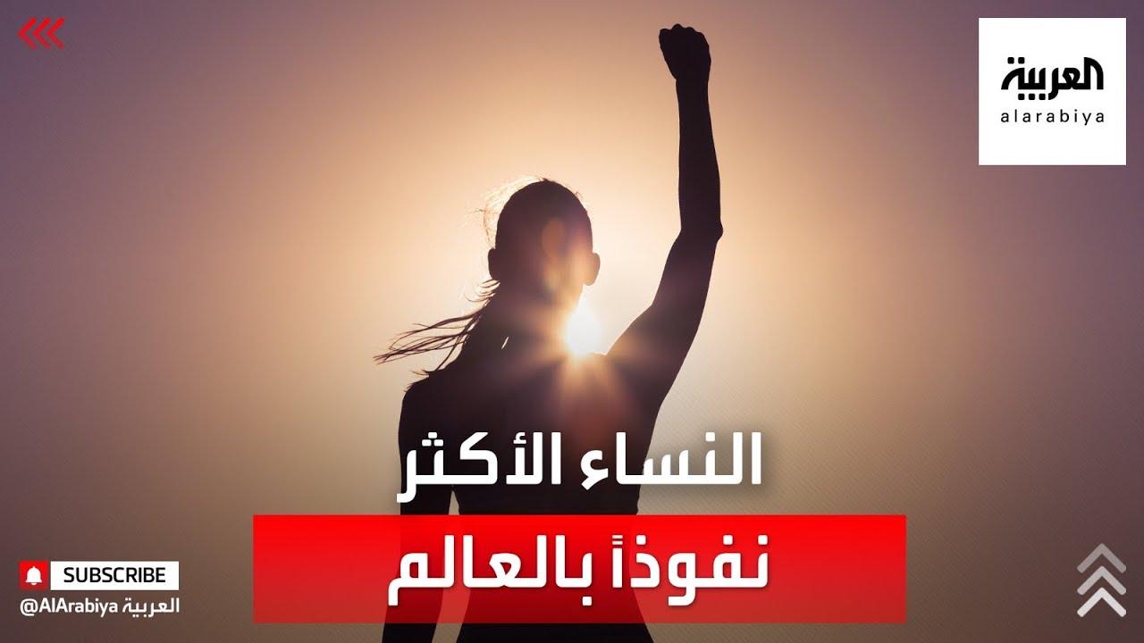 بيوم المرأة العالمي.. تعرف على النساء الأكثر نفوذا في العالم  - نشر قبل 3 ساعة
