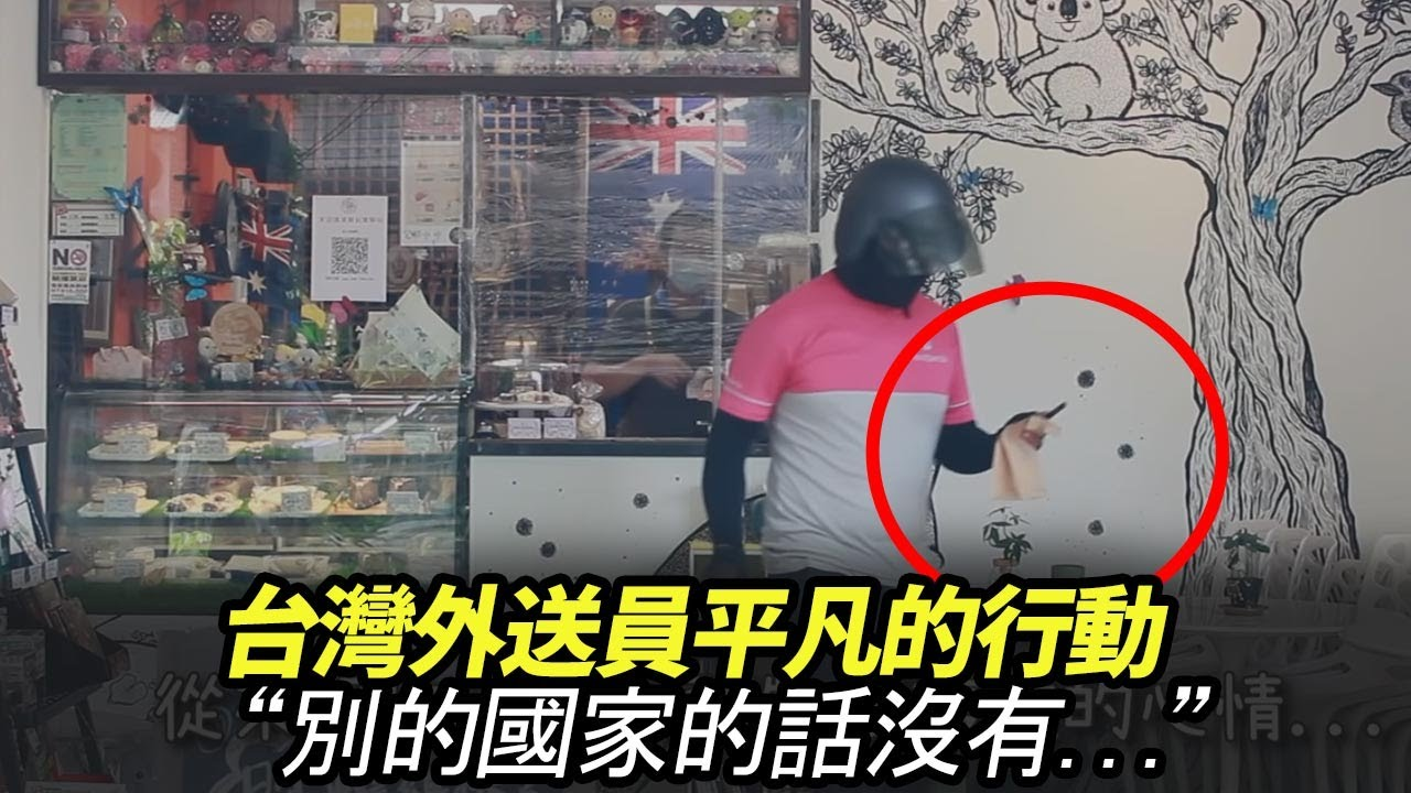 台灣人民意識是太狂的水準.. 給外送員禮物的反應