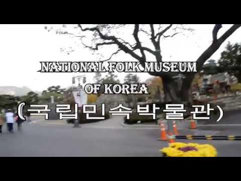 National Folk Museum of Korea (국립민속박물관)