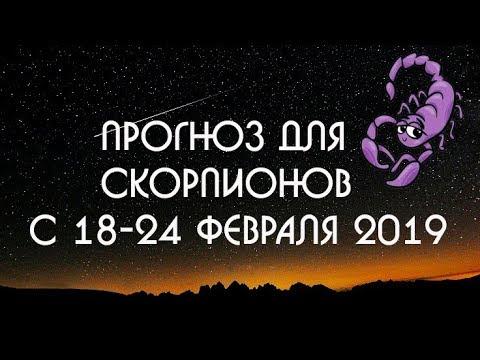 ПРОГНОЗ для СКОРПИОНОВ с 18 по 24 февраля 2019 на картах ТАРО
