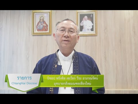 รายการ chiangmai diocese ข่าวคราวพระศาสนจักรทั่วไป EP5 ตอนที่ 19