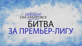 ФК Оренбург ФК СКА Хабаровск 28 мая
