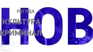Смотреть видео НИК ТВ Петербург - Заставка программы НИК Новости. Санкт Петербург (01.05.2018-?) онлайн