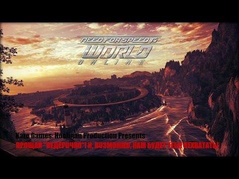 Прощай  - Need for Speed: World!