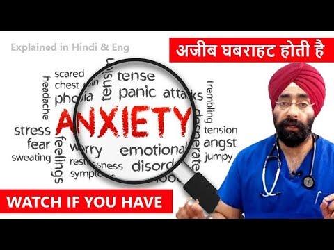 अजीब घबराहट क्यों होती है | Generalized ANXIETY Disorder | Dr.Education (Hindi + Eng)
