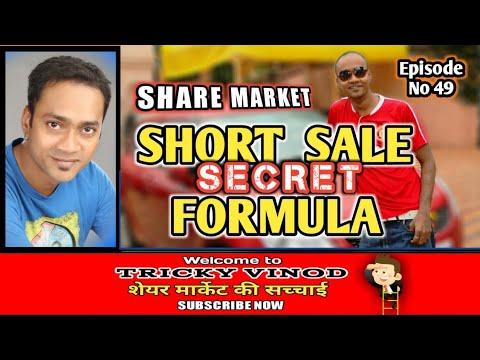 Secret intraday short sale formula trick. share market tips in hindi