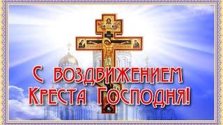 ВОЗДВИЖЕНИЕ КРЕСТА ГОСПОДНЯ! 27 сентября. Красивое видео поздравление