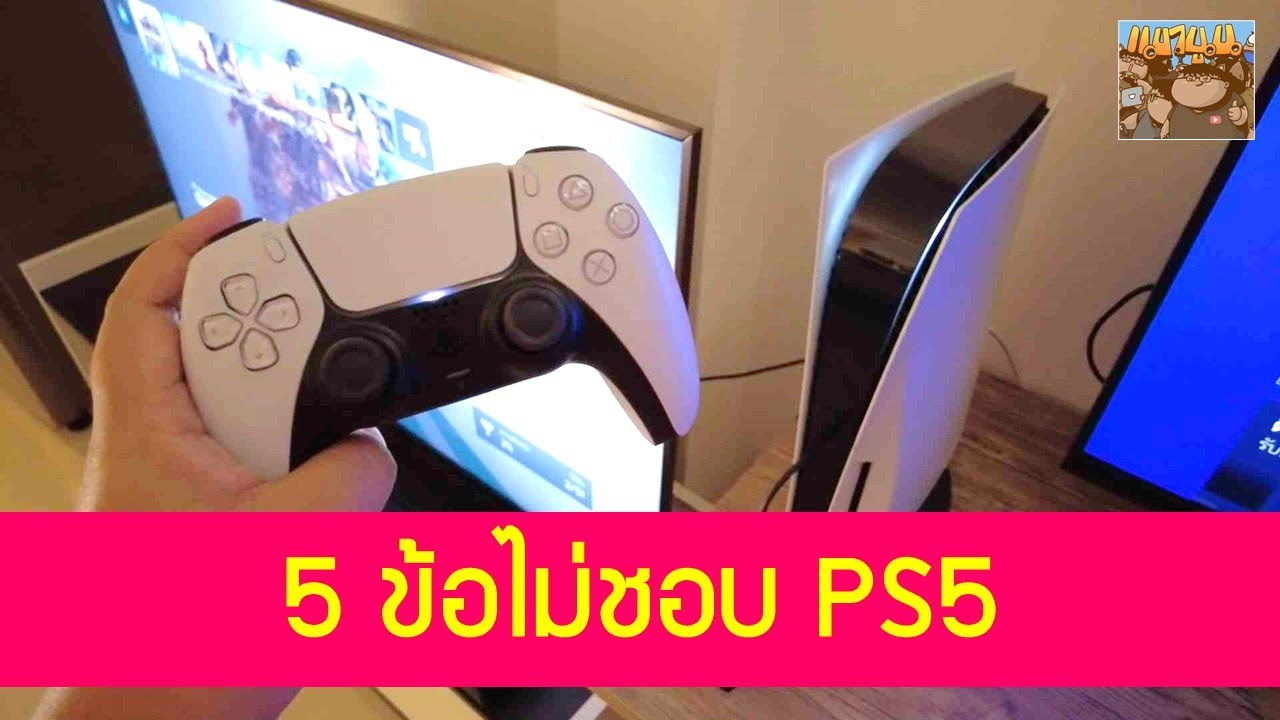 5 ข้อไม่ชอบ PS5 อับเดทรีวิวหลังใช้มาแล้วเกือบเดือน