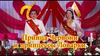 Цыганская свадьба Червоня и Ловарка 2014 год День 2 Часть 1