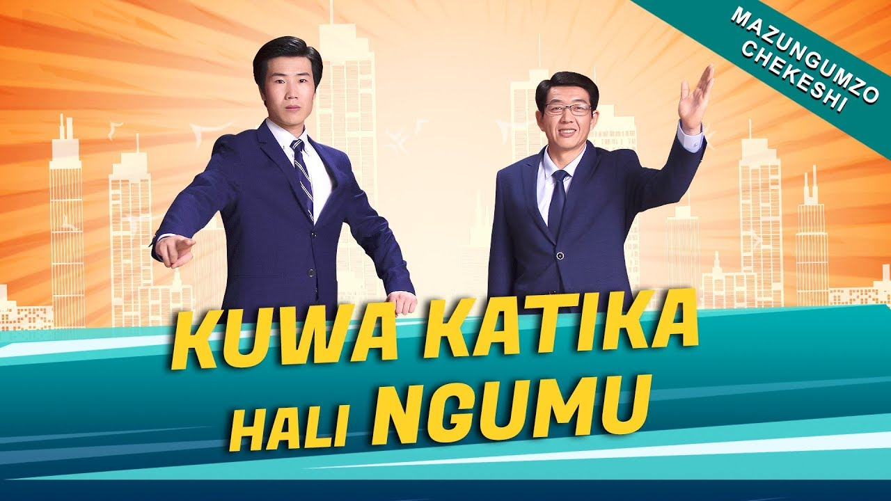 """Swahili Christian Variety Show   """"Kuwa Katika Hali Ngumu"""" (Crosstalk)   Christian Testimony of Overcoming Satan"""