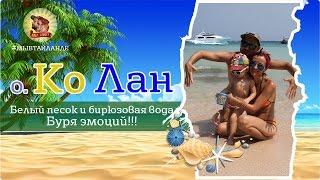 Пляжи Паттайи не радуют, поэтому ЕДЕМ НА ОСТРОВ КО ЛАН /пляж Таваен (Tawaen Beach on Koh Larn)(Пляжи Паттайи не радуют, поэтому мы поехали покупаться и позагорать на остров Ко лан. До острова мы добирали..., 2016-03-22T12:00:49.000Z)