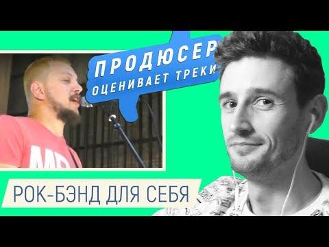 ПРОДЮСЕР-ОЦЕНИВАЕТ-ТРЕКИ.-Выпуск-13-(sk1nnydave)
