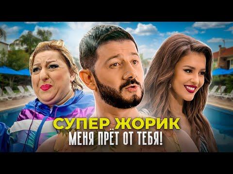 Супер Жорик - Меня прёт от тебя! Премьера клипа 2021 - Видео онлайн