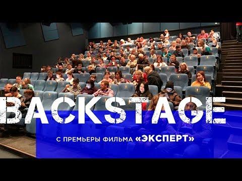 Боевик Эксперт русский фильм бэкстейдж премьера