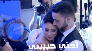 اغنية اختي حبيبتي - نجاة دعيم ( فيديو مؤثر ) - فاجأت اختي العروسة في ليلة زفافها
