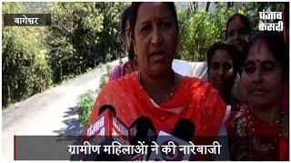बागेश्वर में दबंगई के चलते सड़क को काटा, ग्रामीण महिलाओं ने की नारेबाजी