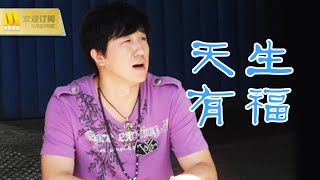 【1080P Full Movie】《天生有福》赖账包工头竟是未来岳父???(王茂蕾 / 程一桥 / 佟骏)