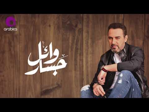Wael Jassar - Bel Sodfe | وائل جسار - بالصدفه
