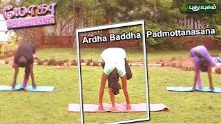 Ardha Baddha Padmottanasana ( Variation )   யோகா For Health   11/07/2017   Puthuyugam TV