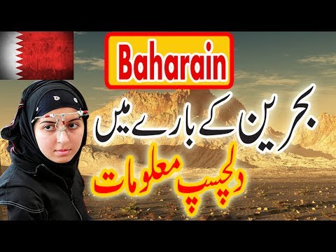 Amazing Facts about Bahrain in urdu - Bahrain shoking and amazing facts