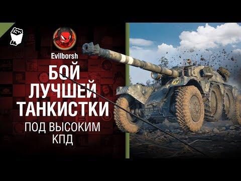 Бой лучшей танкистки - Под высоким КПД №113 -  от Evilborsh [WoT]