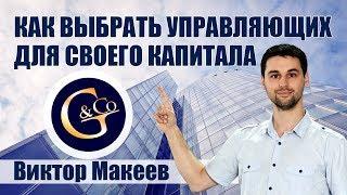 Как выбрать управляющих для своего капитала.Виктор Макеев.