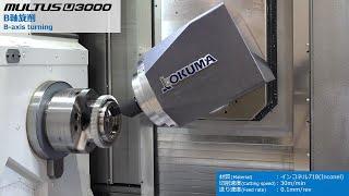 Turbine disk/intelligent multitasking machines multus u3000【okuma corporation japan】
